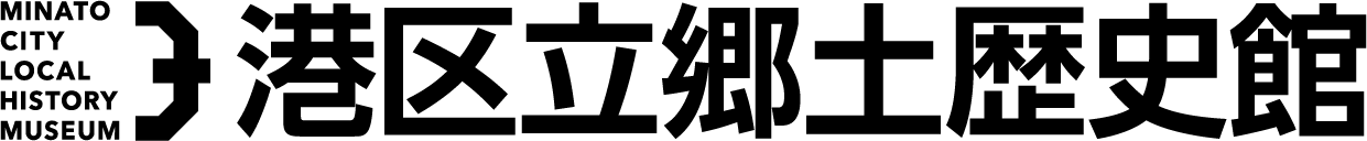 港区郷土歴史館
