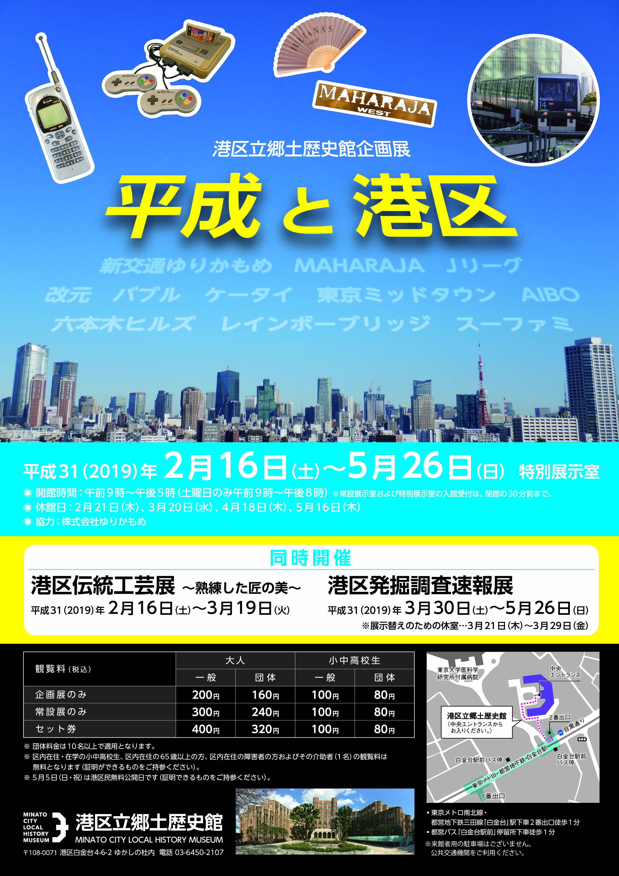 港区立郷土歴史館企画展「平成と港区」