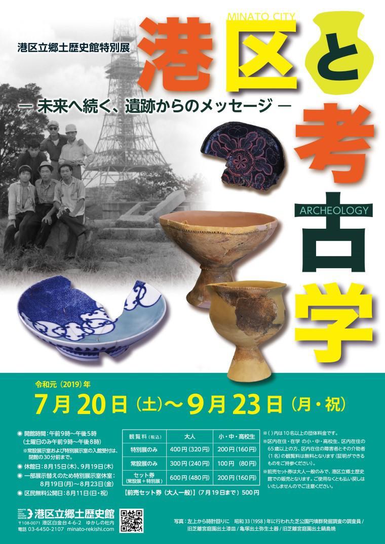 港区立郷土歴史館特別展「港区と考古学 -未来へ続く、遺跡からのメッセージ-」