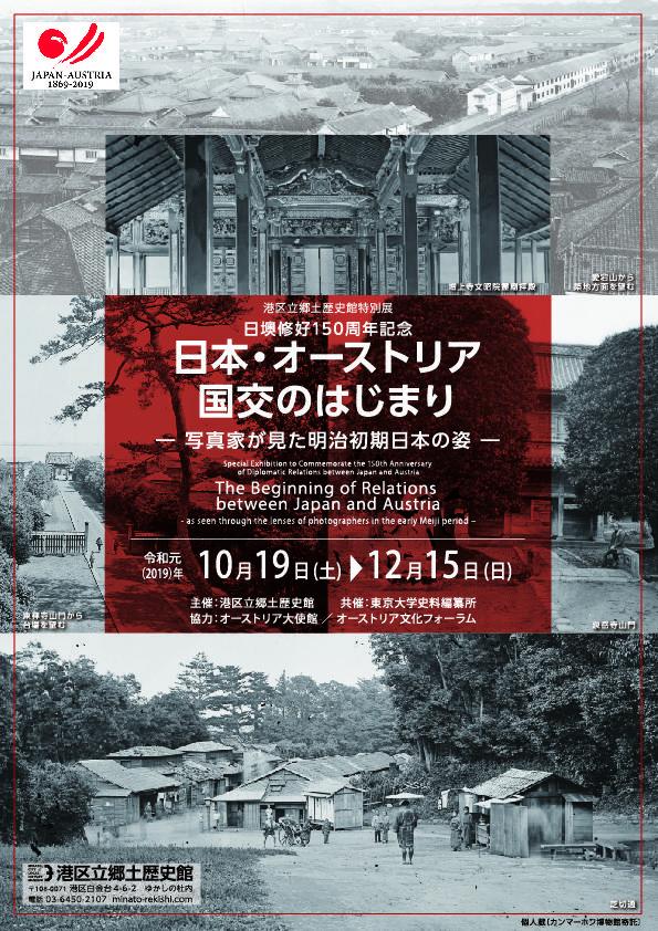 港区立郷土歴史館特別展 日墺修好150周年記念「日本・オーストリア国交のはじまり -写真家が見た明治初期日本の姿-」