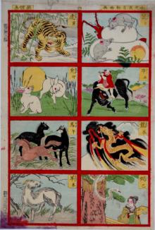 梅蝶「小児教育動物画」