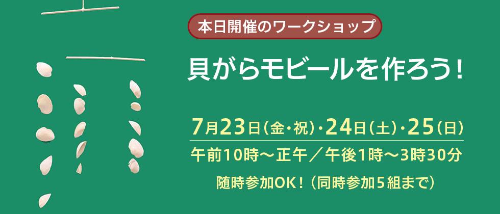 貝がらモビールを作ろう! 2021年7月23日(金・祝)・24日(土)・25(日) 午前10時~正午/午後1時~3時30分