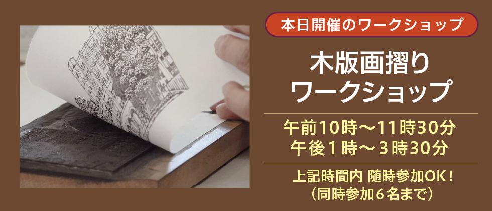 本日開催のワークショップ 木版画摺りワークショップ